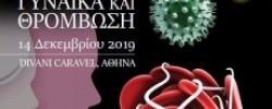 """Laboratorio scientifico - """"donna e trombosi"""""""